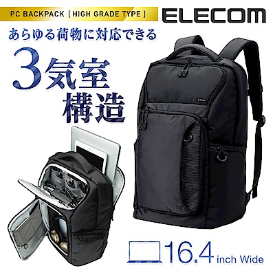 ELECOM 高機能大容量後背包-黑