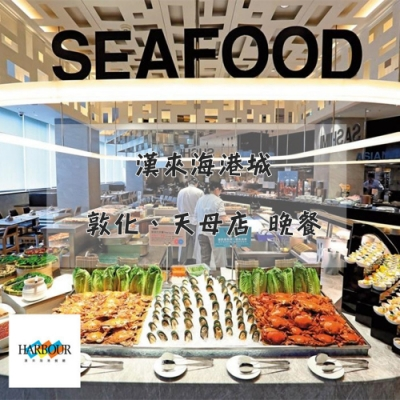漢來海港-台北平日晚餐 吃到飽餐券1張