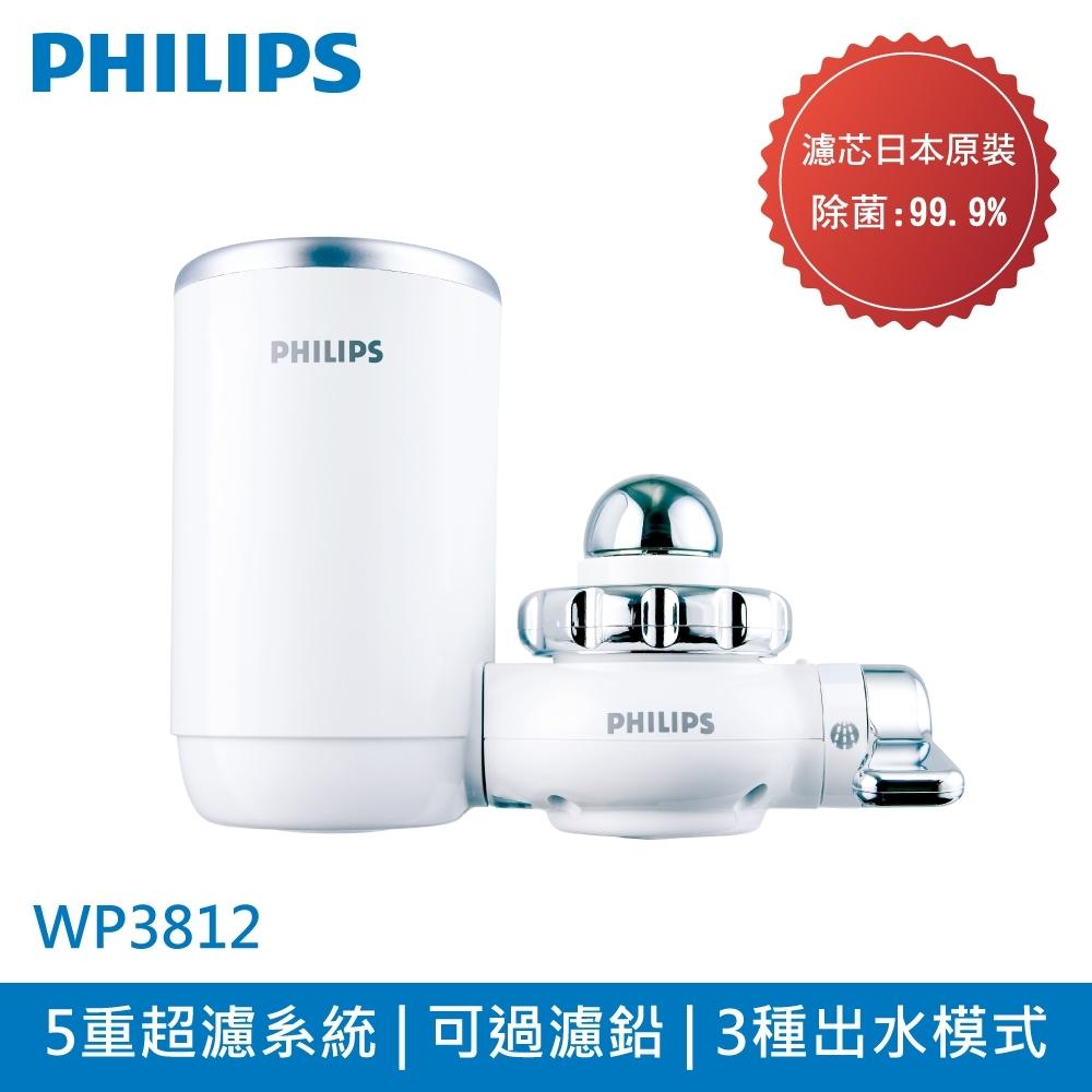 PHILIPS 飛利浦 超濾龍頭型5重複合濾芯淨水器(日本原裝) WP3812