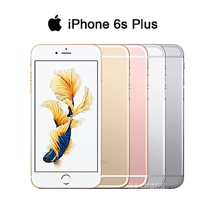 【福利品】Apple iPhone 6S Plus 128G 5.5吋智慧型手機