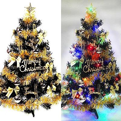 摩達客 90cm豪華型裝飾綠色聖誕樹(金銀色系配件)+50燈LED燈插電式燈串一串彩光