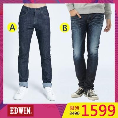 [時時樂限定] EDWIN 男款-牛仔長直筒褲(三款)