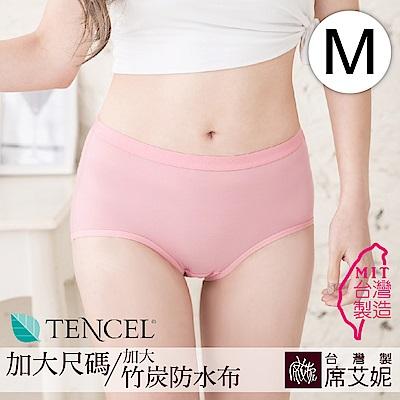 席艾妮SHIANEY 台灣製造 中大尺碼天絲棉生理褲 竹炭纖維防水褲底