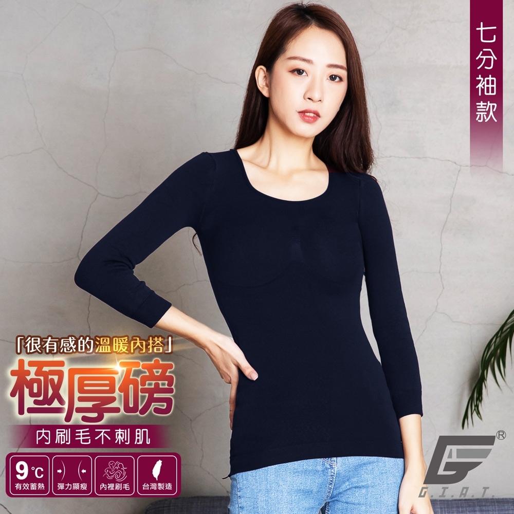 GIAT台灣製200D溫暖力內刷毛機能發熱衣(七分袖)-深藍
