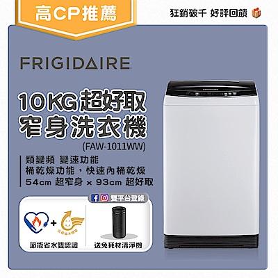雙分享登錄送清淨機★美國Frigidaire富及第 10kg超好取窄身洗衣機