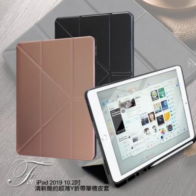Xmart for iPad 2019 10.2吋 清新簡約超薄Y折帶筆槽皮套