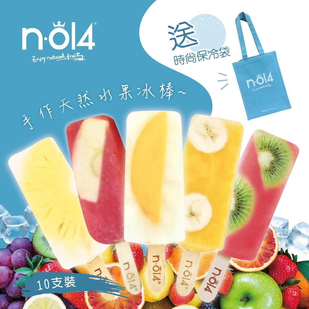 N.O14 天然水果冰棒-10支裝+贈保冷袋