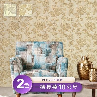 【Clear可麗雅】台製環保無毒防燃耐熱53X1000cm浮雕印花壁紙/壁貼1捲
