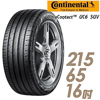 【德國馬牌】UC6S-215/65/16吋舒適操控輪胎_送專業安裝(UC6SUV)