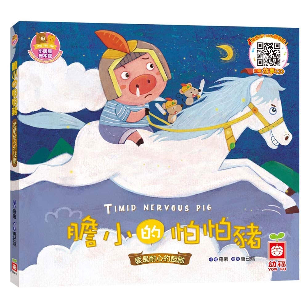 膽小的怕怕豬【愛是耐心的鼓勵】(精裝書+CD)