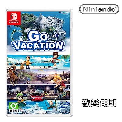 任天堂 Nintendo Switch 歡樂假期 Go Vacation