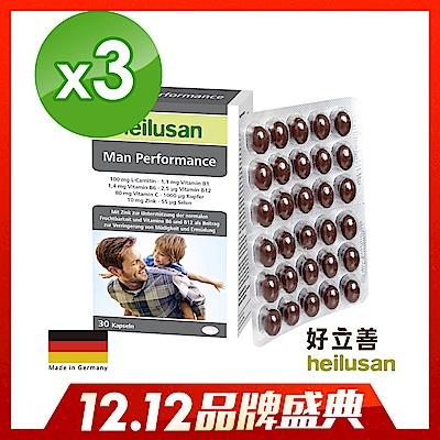 [時時樂限定]德國 heilusan 好立善 精力充沛複方膠囊 三入組(30粒x3)
