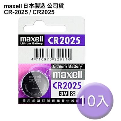 日本制造maxell 公司貨CR2025 / CR-2025 (10顆入)鈕扣型3V鋰電池