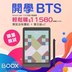 文石 BOOX Nova3 Color