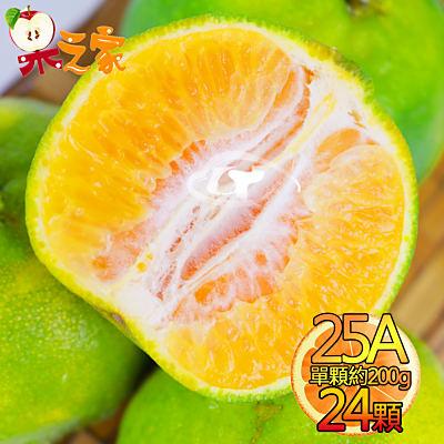 果之家 嚴選台灣鮮採香甜爆汁25A綠皮椪柑24顆(單顆約200g±50)
