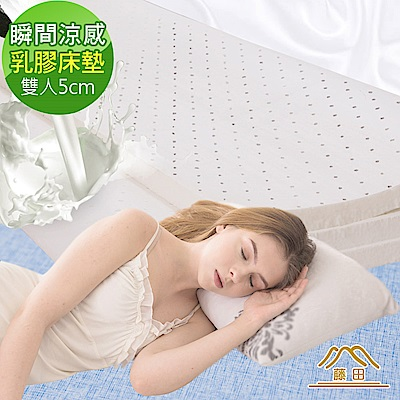 日本藤田 涼感透氣好眠天然乳膠床墊(5cm)-雙人(夏晶藍)