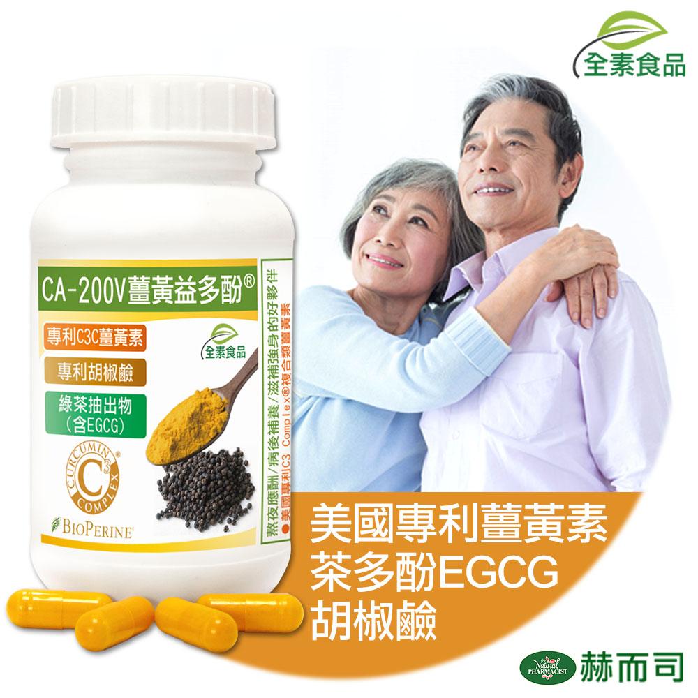 赫而司 CA-200V二代專利薑黃益多酚全素膠囊(90顆/罐)