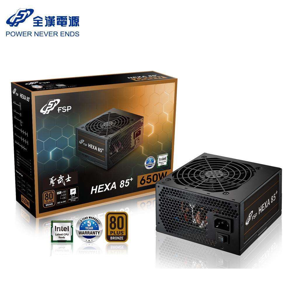 FSP 全漢 HA650 聖武士650W 80 Plus銅牌 電源供應器