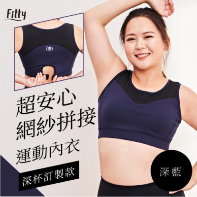 iFit 愛瘦身 Fitty 超安心網紗拼接運動內衣(深杯訂製款)
