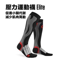 Titan太肯 壓力運動襪 Elite_黑/灰