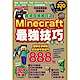 超級攻略都在這!Minecraft最強技巧玩法88...... product thumbnail 1