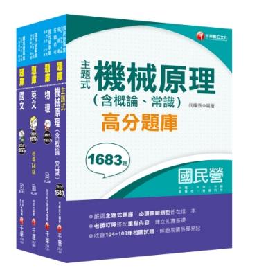 2021[機械運轉維護/機械修護]台電招考_題庫版套書:收錄完整必讀關鍵題型,解題易讀易懂易記