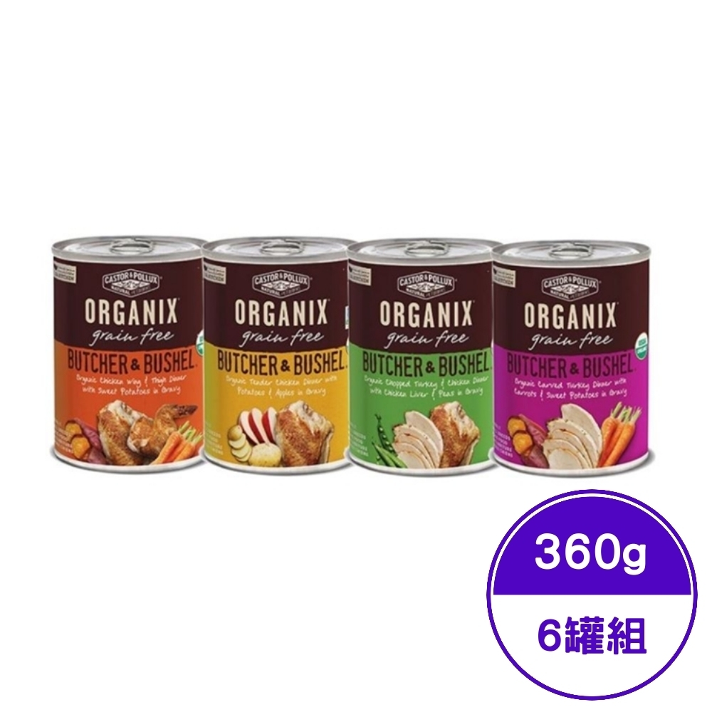 美國Organix歐奇斯-有機義式鮮燉主食無榖餐罐 12.7OZ(360G) (6罐組)