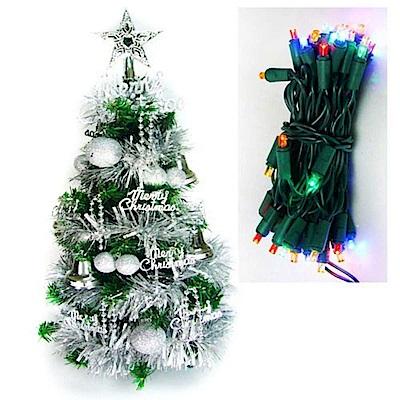 摩達客 可愛2尺(60cm)經典裝飾聖誕樹(銀色系)+LED50燈插電式彩色燈串