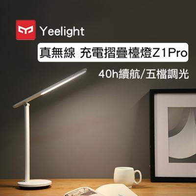 Yeelight易來 充電摺疊檯燈Z1 PRO 特仕版,多檔調光,最長40小時續航,高溫自動斷電