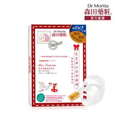 【森田藥粧】完美淨白透潤面膜8入(25g/片)