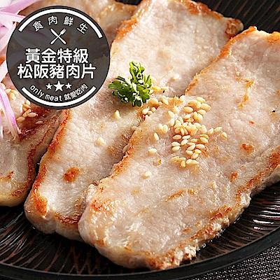 【買2送2《共4件》】黃金特級松阪豬肉片 2件組(300g/件)