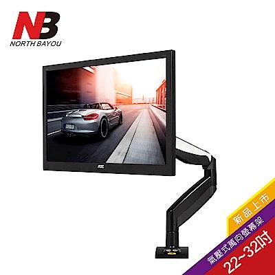 NB 22~32吋桌上型氣壓式液晶螢幕架/F85A