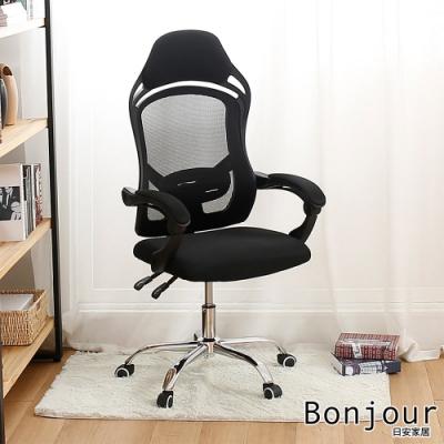 日安家居-DIY米雪護背電腦椅-三色-總寬61深65高115~125公分