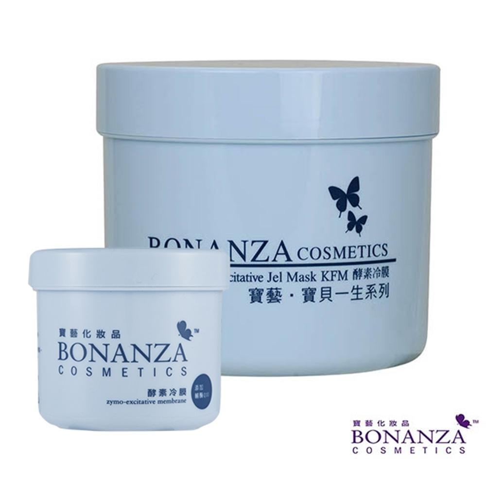【寶藝Bonanza】酵素冷膜買就送組
