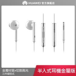 HUAWEI 華為 半入式耳機 -金屬版