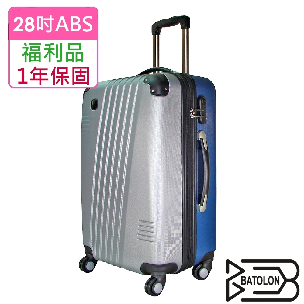 (福利品 28吋)  絢彩雙色加大ABS硬殼箱/行李箱 (3色任選)