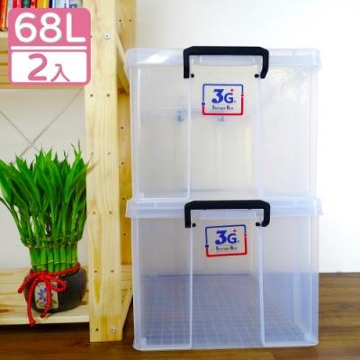 3G+ Storage Box M1068耐用型附蓋整理箱68L(2入) 多用途收納整理箱 日式強固型 可疊式收納箱 PP收納箱 掀蓋塑膠透明整理箱 防潮收納箱 玩具收納箱 寵物箱 厚型