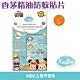 【Kindee金蝶】香茅精油防蚊貼紙Tsum Tsum(0歲以上適用) product thumbnail 1