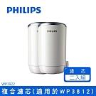PHILIPS 飛利浦 複合濾芯 WP3922-2入組 (適用WP3812)