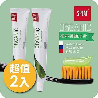 SPLAT舒潔特牙膏-Organic蘆薈牙膏 2入組 (原廠正貨)