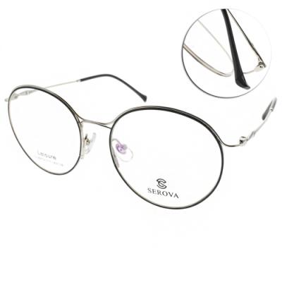 SEROVA眼鏡 大圓框修飾款/黑-銀 #SL368 C36
