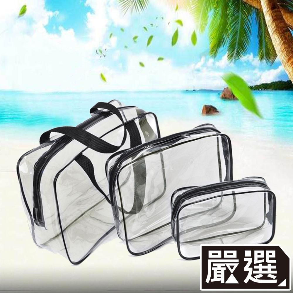 嚴選 夏日戲水透明化妝品收納整理提包三件套 黑邊