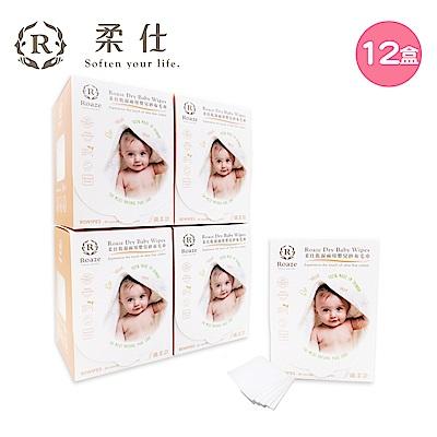 【Roaze 柔仕】MIT乾濕兩用布巾-  纖柔款 12 盒 (80片/盒)