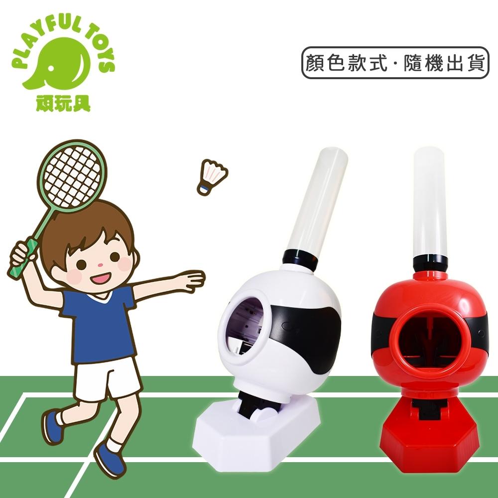 Playful Toys 頑玩具 羽毛球發球機