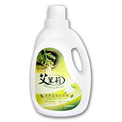 艾茉莉天然環保洗衣精2000c.c x10瓶 特惠組!