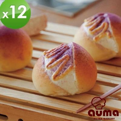 【奧瑪烘焙】羅馬生乳包芋泥布蕾X12個(1個/盒)