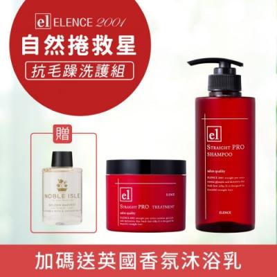 [時時樂限定] ELENCE 2001 抗毛燥洗髮精400mL+抗毛燥修護順髮膜240g+送(即期品)(贈品)金色收成沐浴膠 75mL(效期2021/9/1)