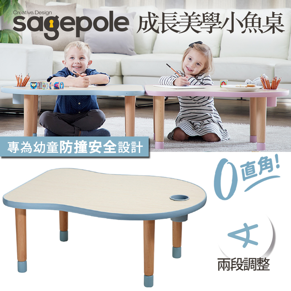 韓國Sagepole 成長美學小魚桌(藍)