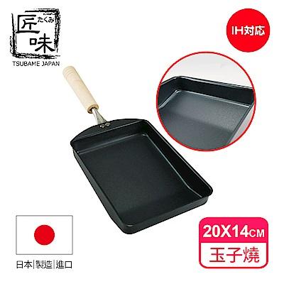 【杉山金屬】《匠味》鑄鐵輕量級玉子燒煎鍋20x14cm