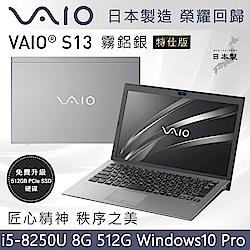 VAIO S13-霧鋁銀 日本製造匠心精神(i5-8250U/8G/512G/PRO)特仕